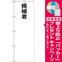 選挙のぼり旗 候補者○○ (GNB-1922) [プレゼント付]