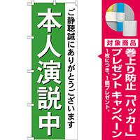 選挙のぼり旗 本人演説中 (GNB-1924) [プレゼント付]