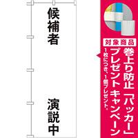 選挙のぼり旗 候補者○○演説中 (GNB-1925) [プレゼント付]