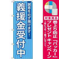 選挙のぼり旗 義援金受付中 (GNB-1932) [プレゼント付]