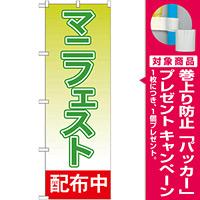 選挙のぼり旗 マニフェスト配布中 (GNB-1933) [プレゼント付]