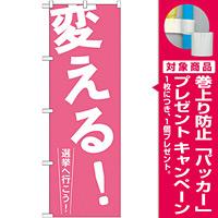 選挙のぼり旗 変える! (GNB-1935) [プレゼント付]