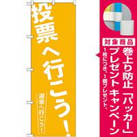 選挙のぼり旗 投票へ行こう! (GNB-1938) [プレゼント付]