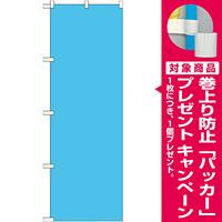 カラー無地のぼり旗 色:水色 (GNB-1948) [プレゼント付]
