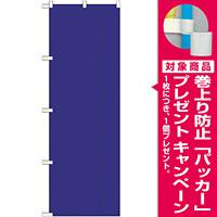 カラー無地のぼり旗 色:紺 (GNB-1950) [プレゼント付]