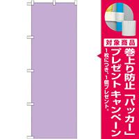 カラー無地のぼり旗 色:うす紫 (GNB-1951) [プレゼント付]