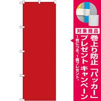 カラー無地のぼり旗 色:濃赤 (GNB-1953) [プレゼント付]