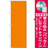 カラー無地のぼり旗 色:オレンジ (GNB-1955) [プレゼント付]