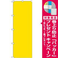 カラー無地のぼり旗 色:濃黄 (GNB-1956) [プレゼント付]