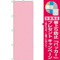 カラー無地のぼり旗 色:うすピンク (GNB-1957) [プレゼント付]