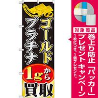 のぼり旗 ゴールドプラチナ 1gから買取 (GNB-1959) [プレゼント付]