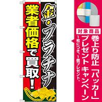 のぼり旗 金プラチナ 業者価格で買取 (GNB-1960) [プレゼント付]