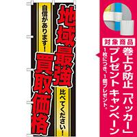 のぼり旗 地域最強買取価格 (GNB-1962) [プレゼント付]