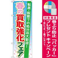 のぼり旗 買取強化フェア 内容:春 (GNB-1966) [プレゼント付]