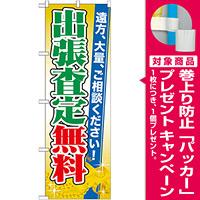 のぼり旗 出張査定無料 (GNB-1969) [プレゼント付]