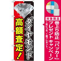のぼり旗 ダイヤモンド高額査定 (GNB-1972) [プレゼント付]