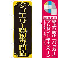 のぼり旗 ジュエリー買取専門店 (GNB-1973) [プレゼント付]
