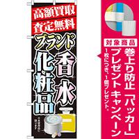 のぼり旗 高額買取 内容:香水・化粧品 (GNB-1981) [プレゼント付]