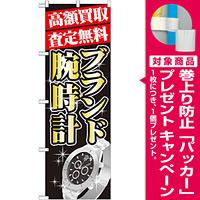 のぼり旗 高額買取 内容:ブランド腕時計 (GNB-1982) [プレゼント付]