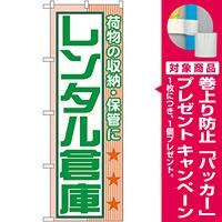 のぼり旗 レンタル倉庫 荷物の収納・保 (GNB-1989) [プレゼント付]