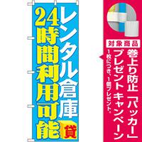 のぼり旗 レンタル倉庫 24時間利用可能 (GNB-1996) [プレゼント付]