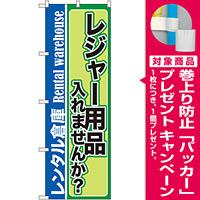 のぼり旗 内容:レジャー用品入れませんか? (GNB-2000) [プレゼント付]