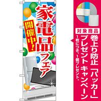 のぼり旗 家電品フェア 開催中! (GNB-2004) [プレゼント付]