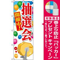 のぼり旗 抽選会 開催中! (GNB-2005) [プレゼント付]
