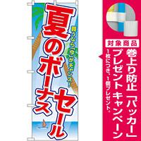 のぼり旗 夏のボーナスセール (GNB-2007) [プレゼント付]