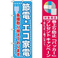 のぼり旗 節電・エコ家電 各種取り揃 (GNB-2008) [プレゼント付]