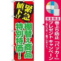 のぼり旗 緊急値下げ 棚替え商品 (GNB-2011) [プレゼント付]