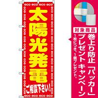 のぼり旗 太陽光発電 ご相談下さ (GNB-2019) [プレゼント付]