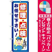 のぼり旗 修理・点検 お任せ下さい (GNB-2021) [プレゼント付]