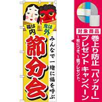 のぼり旗 節分会 (GNB-2022) [プレゼント付]