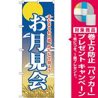 のぼり旗 お月見会 (GNB-2027) [プレゼント付]