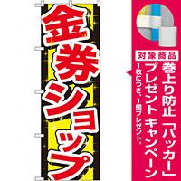 のぼり旗 金券ショップ (GNB-2030) [プレゼント付]