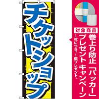 のぼり旗 チケットショップ (GNB-2031) [プレゼント付]