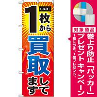 のぼり旗 1枚から買取 (GNB-2033) [プレゼント付]
