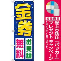 のぼり旗 金券お見積無料 (GNB-2035) [プレゼント付]