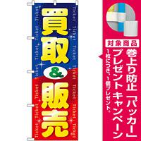 のぼり旗 買取&販売 (GNB-2037) [プレゼント付]