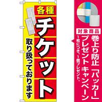 金券ショップ向けのぼり旗 内容:各種チケット (GNB-2040) [プレゼント付]