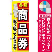 金券ショップ向けのぼり旗 内容:各種商品券 (GNB-2042) [プレゼント付]