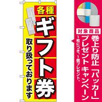 金券ショップ向けのぼり旗 内容:各種ギフト券 (GNB-2043) [プレゼント付]