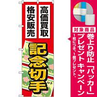 金券ショップ向けのぼり旗 内容:記念切手 (GNB-2047) [プレゼント付]