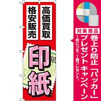金券ショップ向けのぼり旗 内容:印紙 (GNB-2048) [プレゼント付]