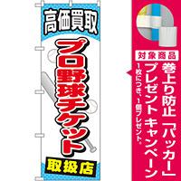 金券ショップ向けのぼり旗 内容:プロ野球チケット (GNB-2054) [プレゼント付]