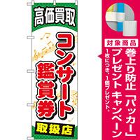 金券ショップ向けのぼり旗 内容:コンサート鑑賞券 (GNB-2056) [プレゼント付]