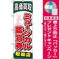 金券ショップ向けのぼり旗 内容:ミュージカル鑑賞券 (GNB-2059) [プレゼント付]