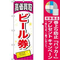 金券ショップ向けのぼり旗 内容:ビール券 (GNB-2069) [プレゼント付]