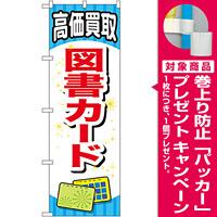 金券ショップ向けのぼり旗 内容:図書カード (GNB-2073) [プレゼント付]